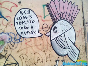 Граффити на Песках -2