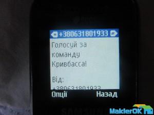 komanda_krivbassa 003