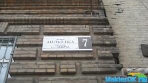 Istoricheskie_nazvaniya_ulits 001