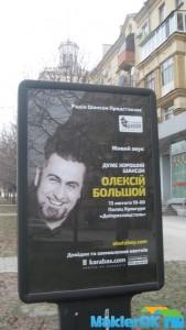 Lesha_Bolshoy 002