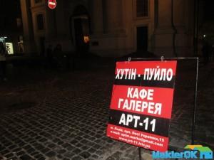 Lviv_2014-2015 051