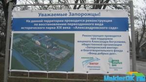 Alexandrovskiy_sad 001