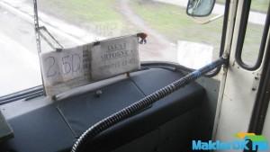 Avtobus_po_2-50 010