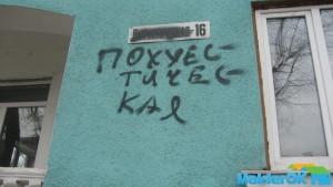 Pohuisticheskaya 006