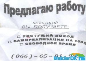 Predlagayu_rabotu