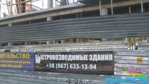 Bystro_vozvodimie_zdaniya 001