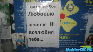Reklama_tserkvi 026