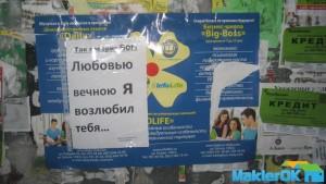 Reklama_tserkvi 027