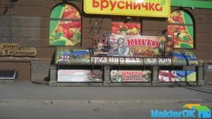 Vyveska_na_meste 001