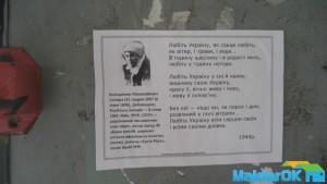 Lubit_Ukrainu 011