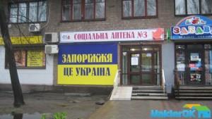 Sotsyalnaya_apteka 008