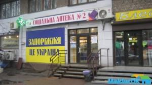 Sotsyalnaya_apteka 010