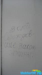 doloy_evrozakony 053