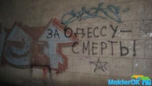 za_odessu_060