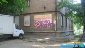 Bolno_Smotret 017