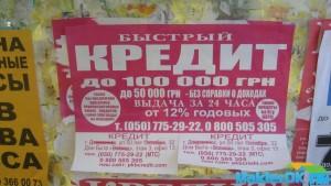 Kredit-Ukraina 007