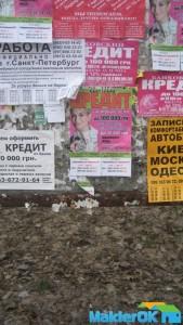 Kredit-Ukraina_001