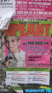 Kredit-Ukraina_002