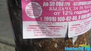 Kredit_Ukraina 005