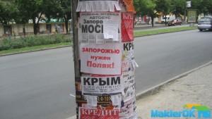 Kto_nuzhen_Zaporozhiu 001