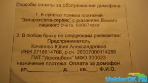Proizvodstvo_obmana 002