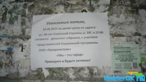 ZAPORIZHSTAL_vybory 001