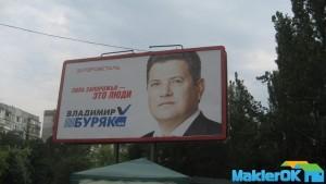 Buryak 007