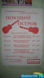 Pessenniy_ostrov 001