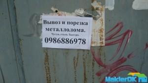 ukradem_metall 002