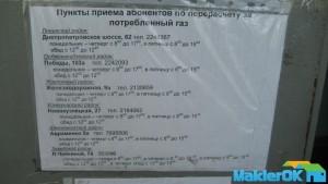 Gor_gaz-otdeleniya 009