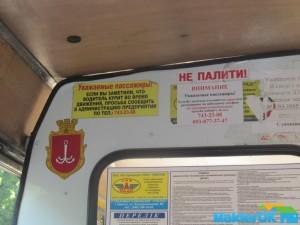 Marshrutki_v_Odesse 224