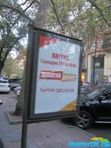 Laskovye_separatisty_v_Odesse2015 010