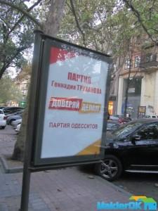 Laskovye_separatisty_v_Odesse2015 011