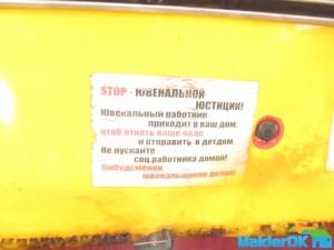 Stop_yuvealnoy_justitsii_Odessa2015 139