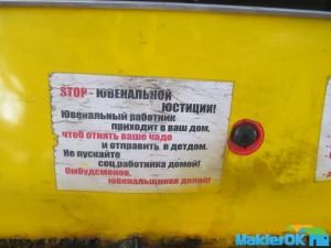 Stop_yuvealnoy_justitsii_Odessa2015 141
