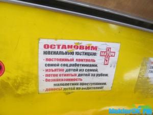 Stop_yuvealnoy_justitsii_Odessa2015 142
