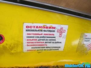 Stop_yuvealnoy_justitsii_Odessa2015 143