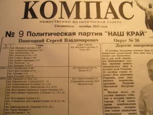 Gazeta_Kompas 004