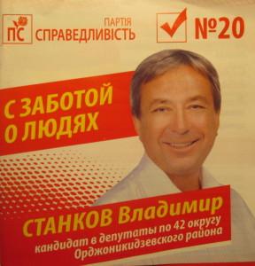 Kandidat_Stankov 001