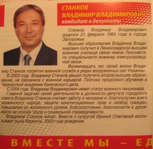 Kandidat_Stankov 003