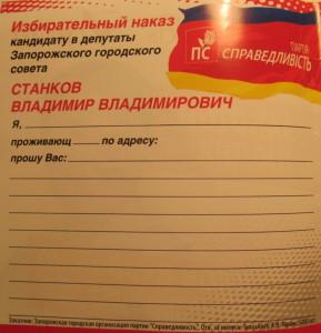 Kandidat_Stankov 004