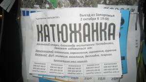 Katuzhanka076