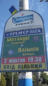Metallurg_Olimpik_vhod_Svobodny 033