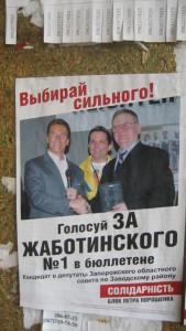 Polit_reklama 005