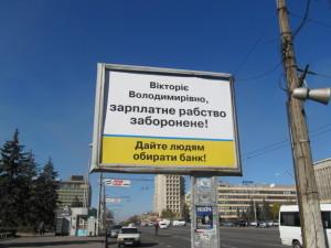Svoboda_vybora_banka