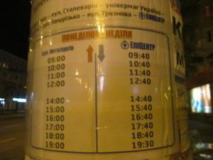 Avtobus_Epicentr-Metallurgov 22.11.2015 006