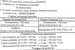 Basseyn_Spartak_KPU 004