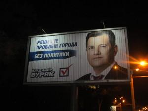 Buryak_bez_politiki 001