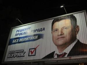 Buryak_bez_politiki 002