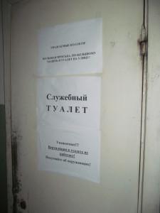 Tualet_v_Zaporozhieoblenergo 008